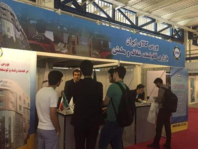 Iran Mercantile Exchange Attended the Laboratory Equipment Exhibition